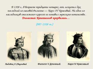 В 1328 г., в возрасте тридцати четырех лет, испустил дух последний из сыновей