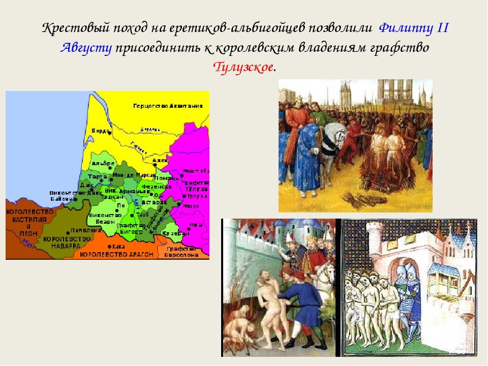 Крестовый поход на еретиков-альбигойцев позволили Филиппу II Августу присоеди...