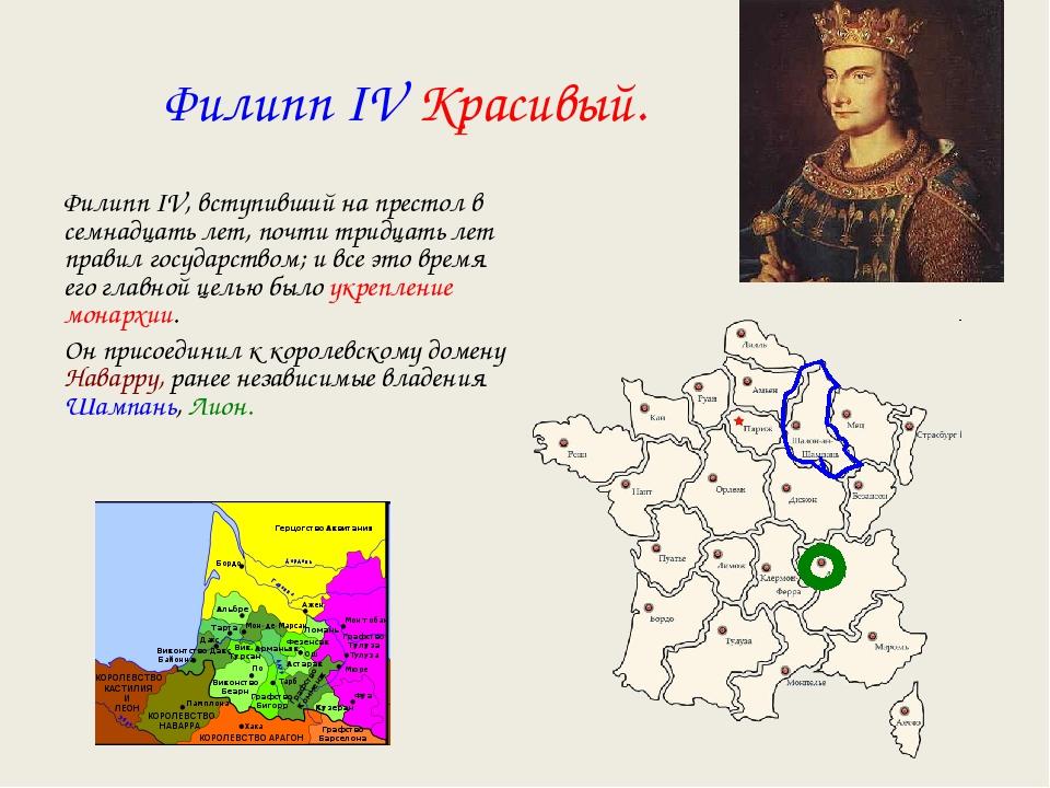 Филипп IV Красивый. Филипп IV, вступивший на престол в семнадцать лет, почти...