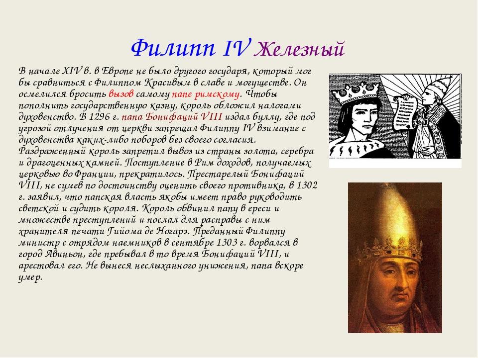 Филипп IV Железный В начале XIV в. в Европе не было другого государя, который...