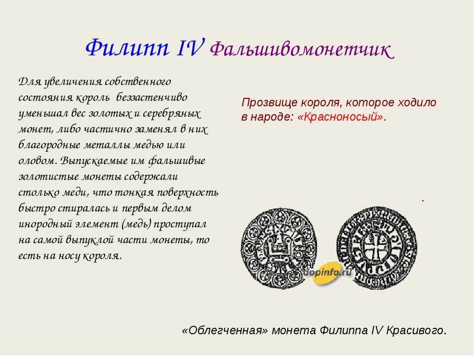 Филипп IV Фальшивомонетчик Для увеличения собственного состояния король безза...