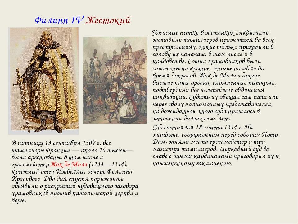 В пятницу 13 сентября 1307 г. все тамплиеры Франции — около 15 тысяч— были ар...