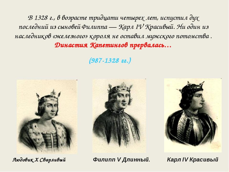 В 1328 г., в возрасте тридцати четырех лет, испустил дух последний из сыновей...