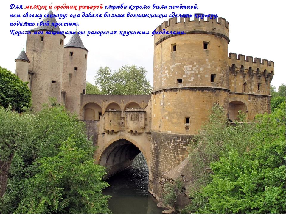 Для мелких и средних рыцарей служба королю была почётней, чем своему сеньору;...