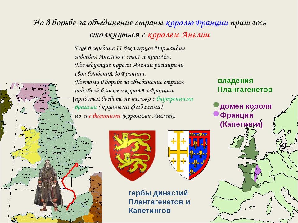 Но в борьбе за объединение страны королю Франции пришлось столкнуться с корол...