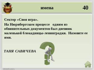 10 ЛЕНД-ЛИЗ. Сектор « Счастливый случай» Как назывались поставки союзниками в