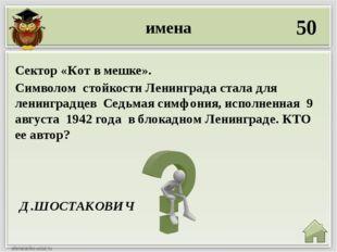 20 В ТЕГЕРАНЕ Наши союзники в годы Великой Отечественной войны Сектор «Вопрос