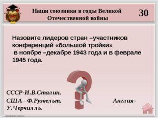 50 Наши союзники в годы Великой Отечественной войны Сектор «Вопрос-аукцион» К