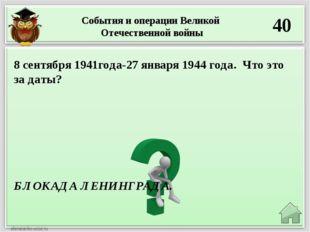 СОБЫТИЯ И ДАТЫ 10 ФАШИСТСКАЯ ГЕРМАНИЯ НАПАЛА НА СССР. Что произошло 22 июня 1