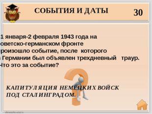 50 ПАРАД ПОБЕДЫ. 24 июня 1945 года в Москве произошло событие, которое явилос
