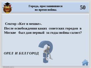имена 20 О Г.К.ЖУКОВЕ Среди солдат на фронте ходила поговорка: «Где…., там и