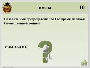 имена 30 В.М.МОЛОТОВ Кто из государственных деятелей выступил по Всесоюзному