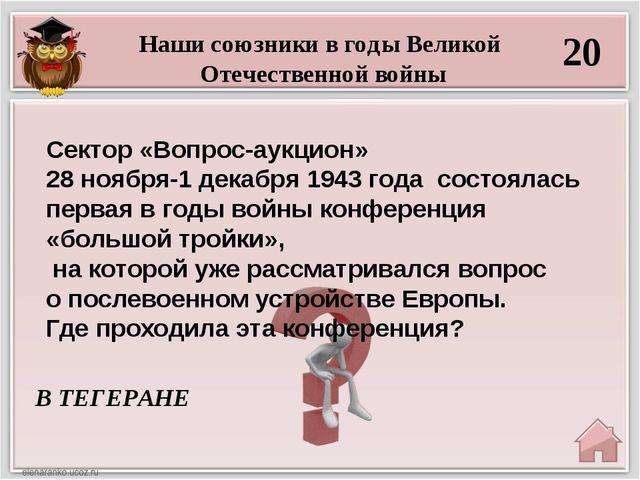 40 ЧЕРЕЗ ТРИ МЕСЯЦА. Наши союзники в годы Великой Отечественной войны СССР на...