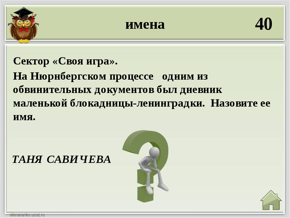 10 ЛЕНД-ЛИЗ. Сектор « Счастливый случай» Как назывались поставки союзниками в...