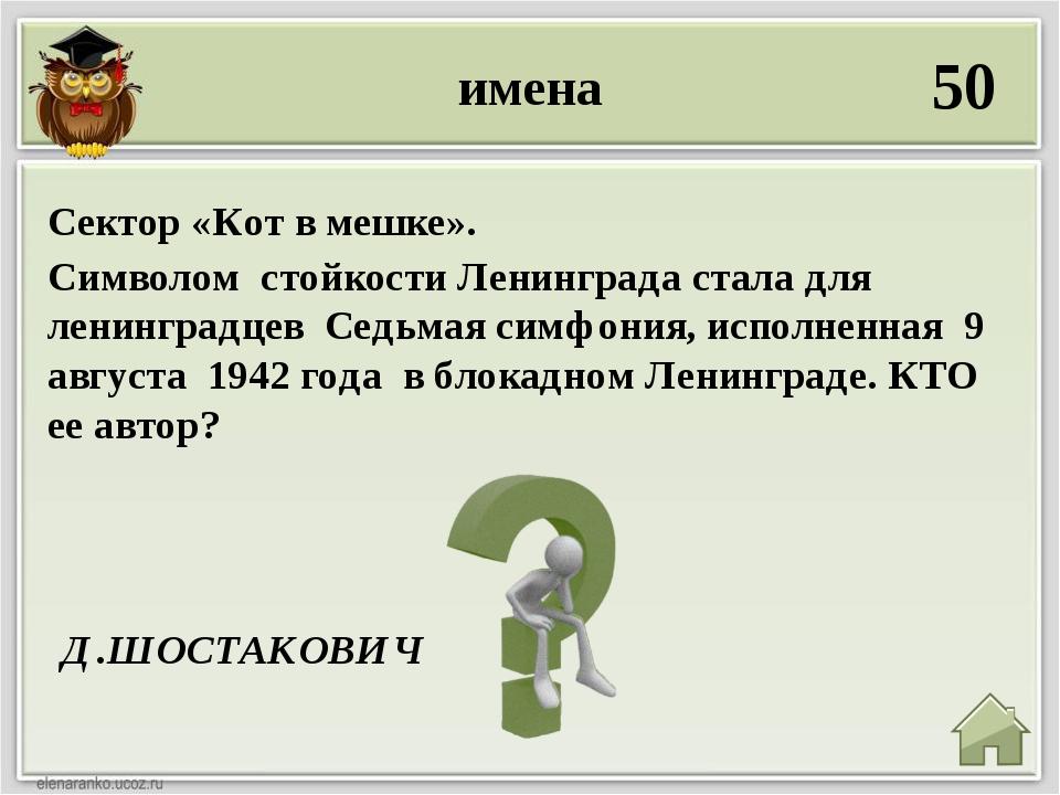 20 В ТЕГЕРАНЕ Наши союзники в годы Великой Отечественной войны Сектор «Вопрос...