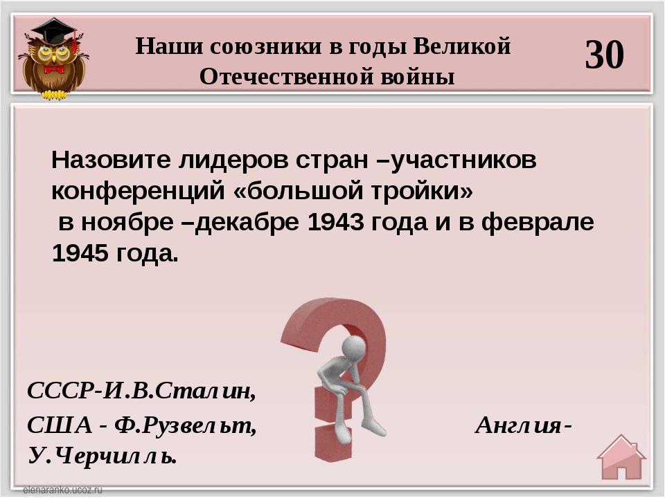 50 Наши союзники в годы Великой Отечественной войны Сектор «Вопрос-аукцион» К...