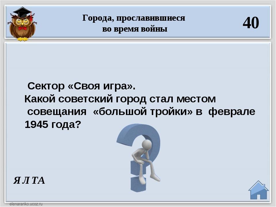 ОРЕЛ И БЕЛГОРОД Сектор «Кот в мешке». После освобождения каких советских горо...