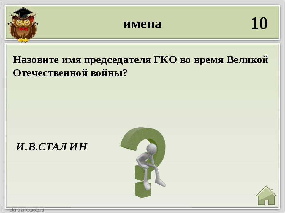 имена 30 В.М.МОЛОТОВ Кто из государственных деятелей выступил по Всесоюзному...