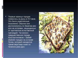 Первые казачьи городки появились на Дону в XVI веке. Это были укрепленные по