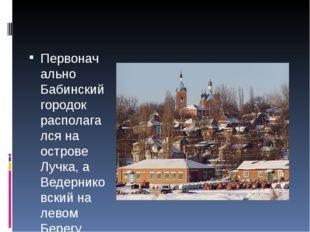 Первоначально Бабинский городок располагался на острове Лучка, а Ведерниковс