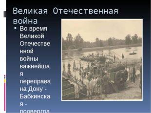 Великая Отечественная война Во время Великой Отечественной войны важнейшая пе