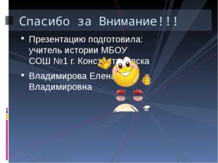 Презентацию подготовила: учитель истории МБОУ СОШ №1 г. Константиновска Влади