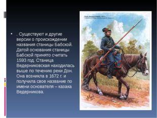 . Существуют и другие версии о происхождении названия станицы Бабской. Датой