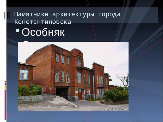 Особняк Сивякова Памятники архитектуры города Константиновска