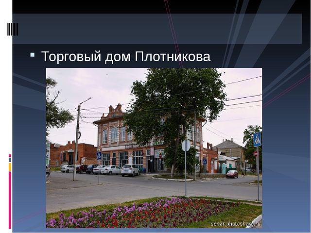 Торговый дом Плотникова