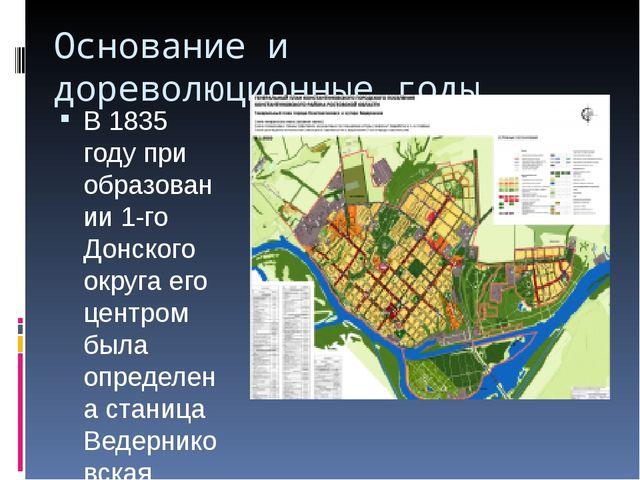 Основание и дореволюционные годы В 1835 году при образовании 1-го Донского ок...