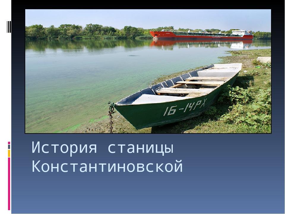 История станицы Константиновской