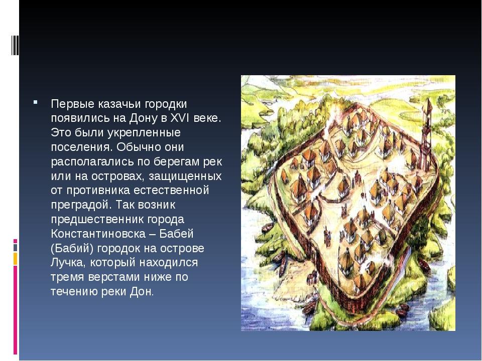 Первые казачьи городки появились на Дону в XVI веке. Это были укрепленные по...