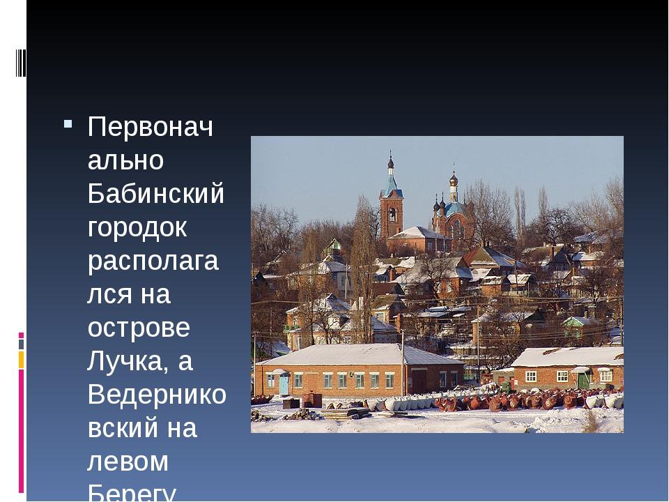 Первоначально Бабинский городок располагался на острове Лучка, а Ведерниковс...