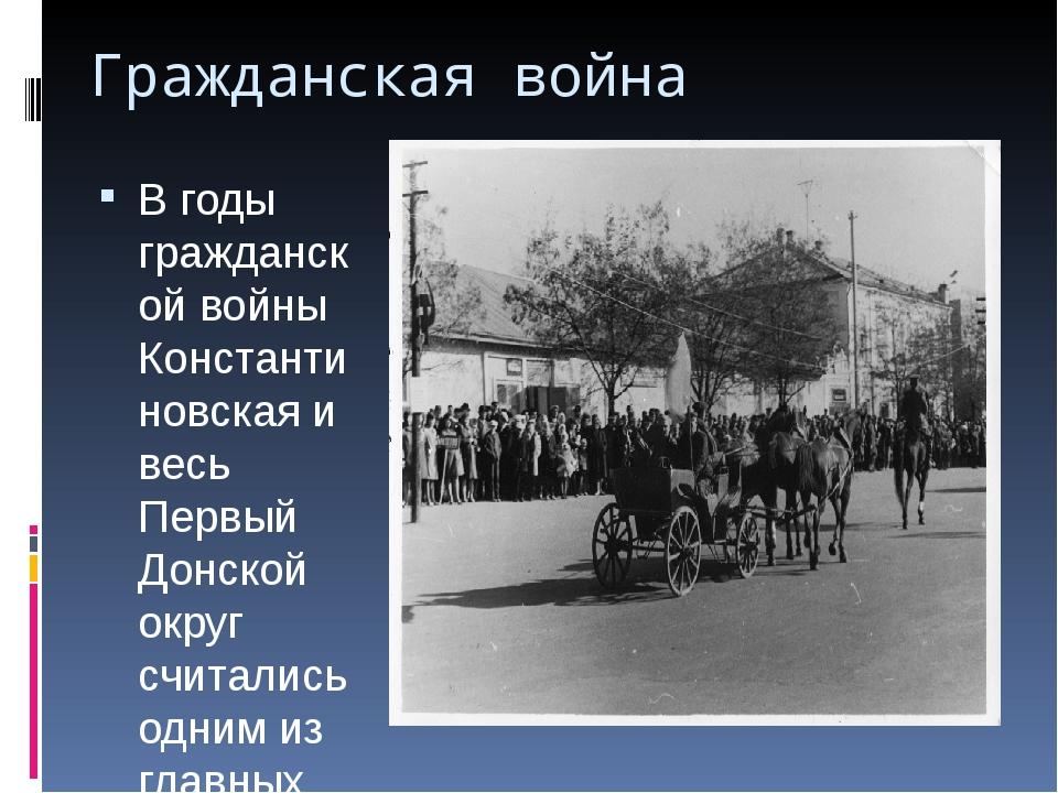 Гражданская война В годы гражданской войны Константиновская и весь Первый Дон...