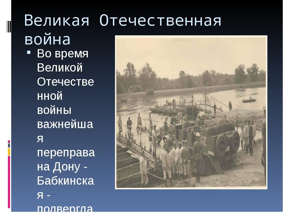 Великая Отечественная война Во время Великой Отечественной войны важнейшая пе...