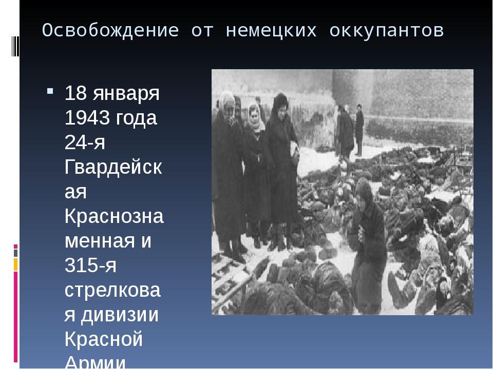 Освобождение от немецких оккупантов 18 января 1943 года 24-я Гвардейская Крас...