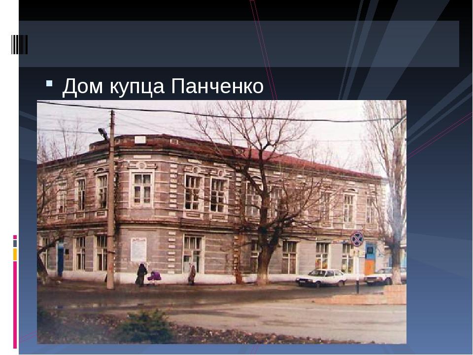 Дом купца Панченко