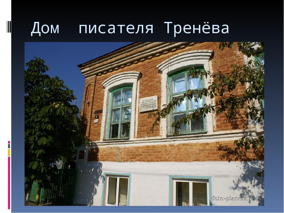 Дом писателя Тренёва