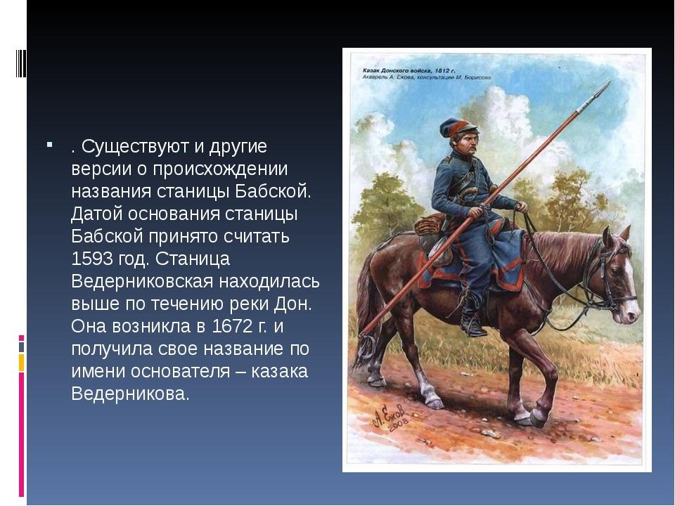 . Существуют и другие версии о происхождении названия станицы Бабской. Датой...