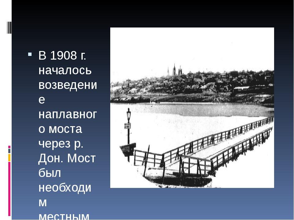 В 1908 г. началось возведение наплавного моста через р. Дон. Мост был необхо...