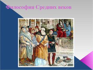 Философия Средних веков