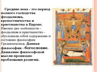 Средние века - это период полного господства феодализма, крепостничества и хр