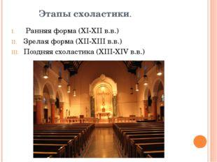 Этапы схоластики.   Ранняя форма (XI-XII в.в.) Зрелая форма (XII-XIII в.в.)