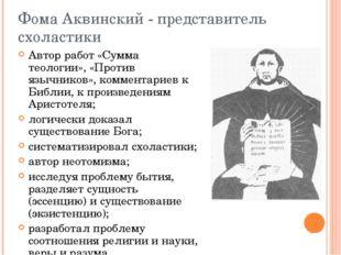 Фома Аквинский - представитель схоластики Автор работ «Сумма теологии», «Про