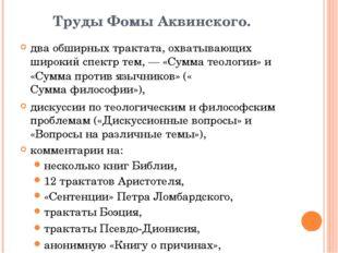 Труды Фомы Аквинского. два обширных трактата, охватывающих широкий спектр те