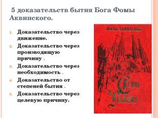 5 доказательств бытия Бога Фомы Аквинского.  Доказательство через движение.