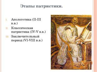 Этапы патристики. Апологетика (II-III в.в.) Классическая патристика (IV-V в