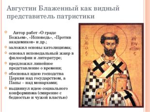 Августин Блаженный как видный представитель патристики    Автор работ «О гра