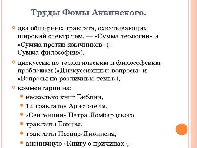 Труды Фомы Аквинского. два обширных трактата, охватывающих широкий спектр те...