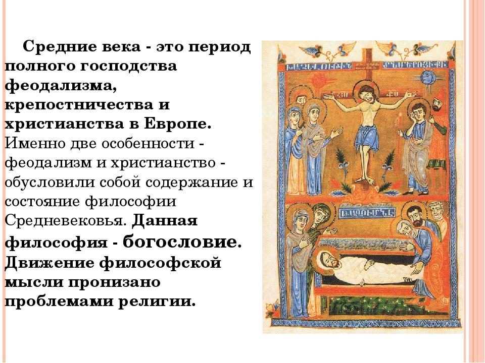 Средние века - это период полного господства феодализма, крепостничества и хр...